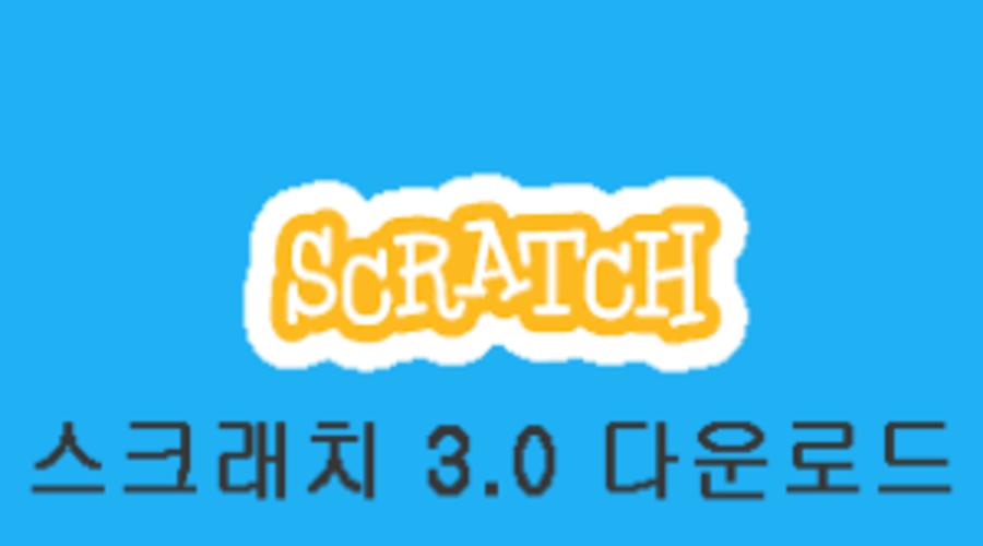 스크래치-3.0-다운로드