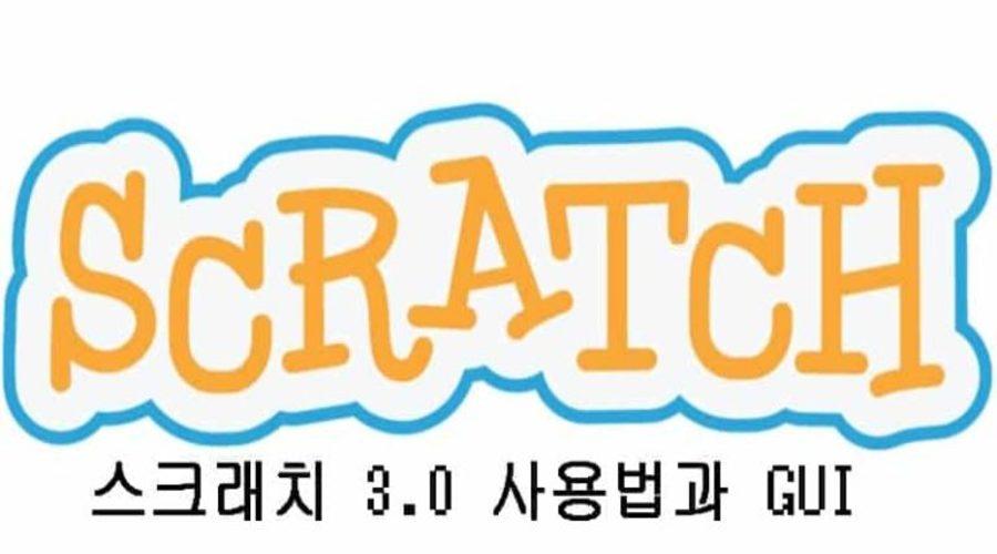 스크래치-3.0-사용법-및-Scratch-3.0-GUI