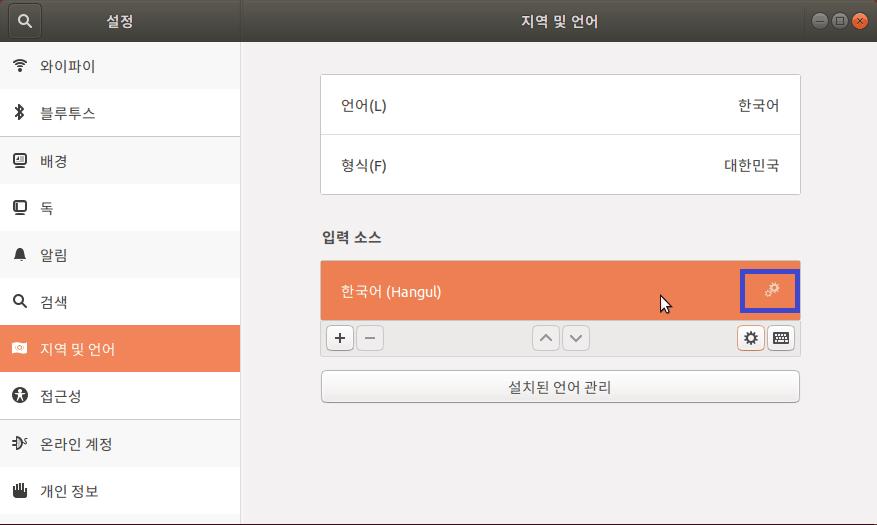 """""""한국어(Hangul)"""" 선택 및 우측 설정(톱니바퀴 아이콘) 클릭"""