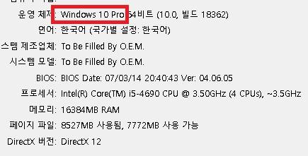 현재 사용중인 PC 윈도우 버전 확인 ex) Windows 10 Pro