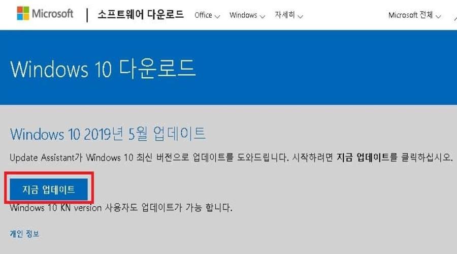 Windows-10-업데이트-다운로드-윈도우-10-업데이트-도우미