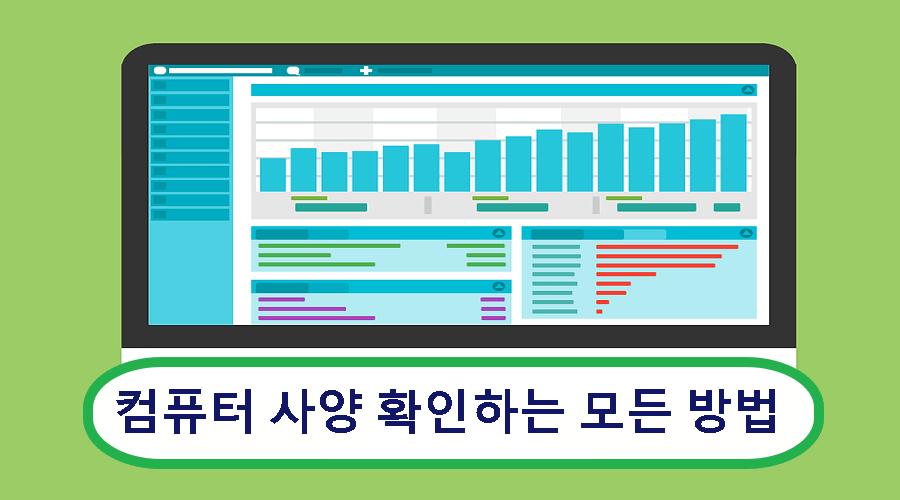 내-컴퓨터-사양-확인-사이트-및-프로그램-사용법