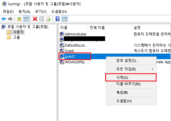 삭제하려는 사용자 계정 선택 후 삭제