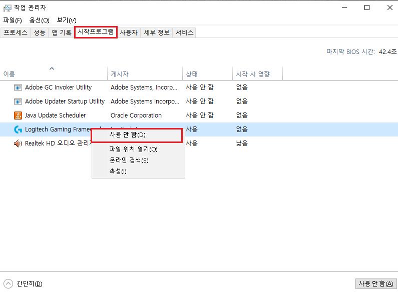 시작프로그램 비활성화로 윈도우 10 최적화