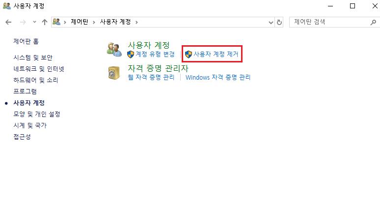 윈도우 10 사용자 계정 삭제 방법