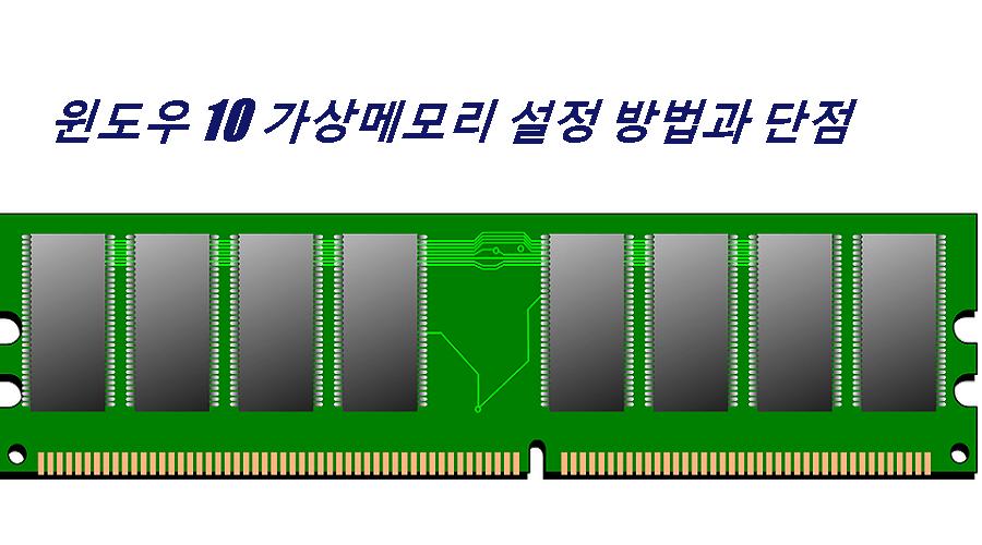 윈도우-10-가상메모리-설정-방법과-단점