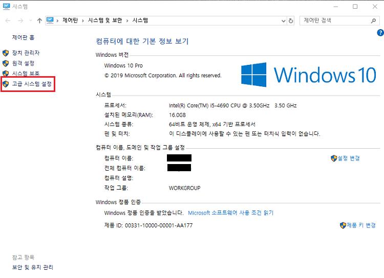 윈도우 10 가상메모리 설정 - 시스템 > 고급 시스템 설정 진입