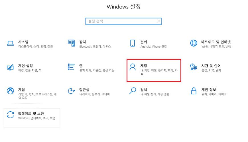 WIndows 설정 메뉴 실행 후 계정 클릭