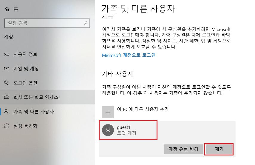 삭제하려는 사용자 계정 선택 후 제거