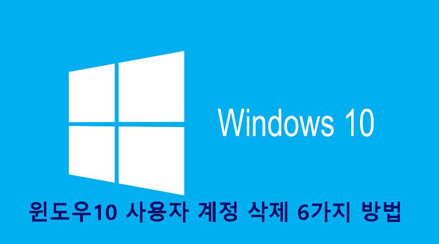 윈도우-10-사용자-계정-삭제-6가지-방법