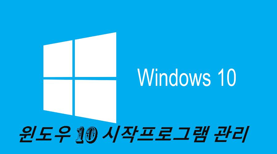 윈도우-10-시작프로그램-삭제-및-추가-관리-방법