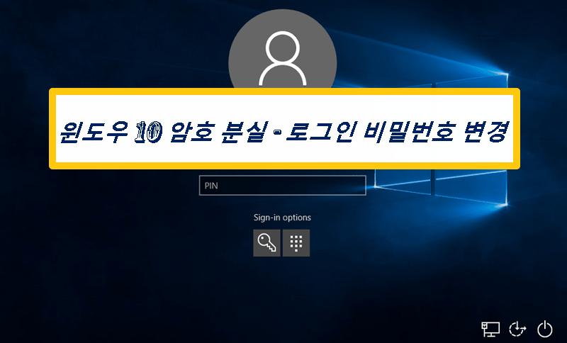 윈도우-10-암호-분실-로그인-비밀번호-변경