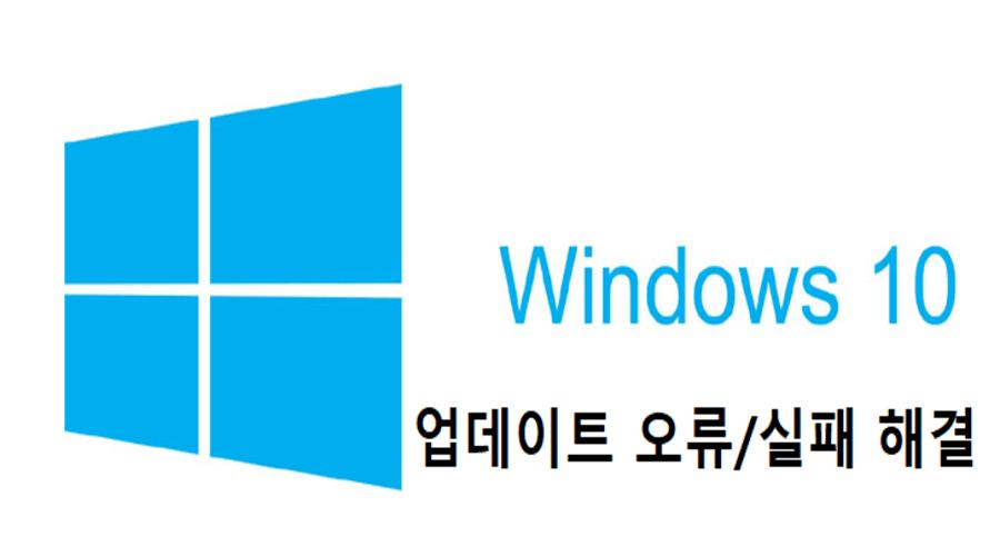 윈도우 10 업데이트 오류 실패 해결