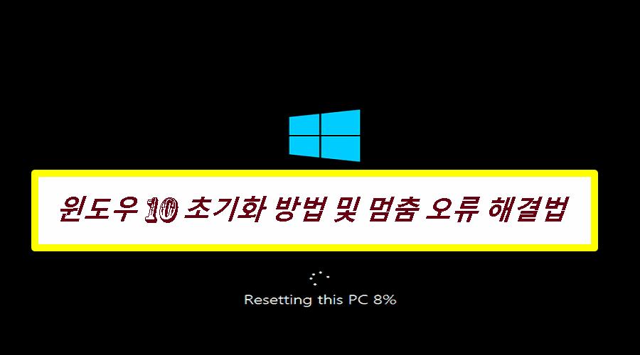 윈도우-10-초기화-방법-및-멈춤-오류-해결법