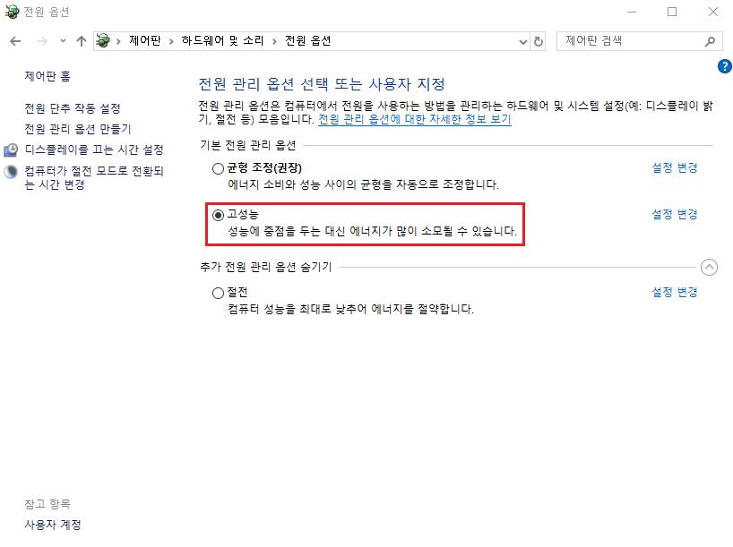 전원 설정 고성능 변경으로 윈도우 10 최적화