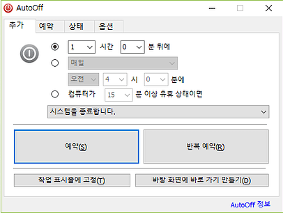 컴퓨터 자동 종료 프로그램 오토오프