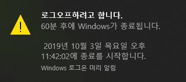 Windows 종료 메세지 알림