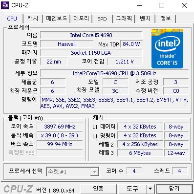 프로그램을 이용하여 내 컴퓨터 사양 확인 - CPU-Z