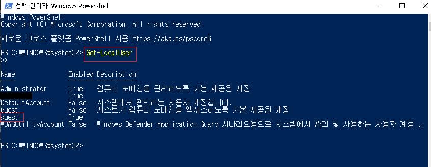 Get-LocalUser 명령어로 삭제하고자 하는 사용자 계정 이름 확인