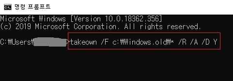 takeown /F c:\Windows.old* /R /A /D Y 명령어 입력 후 엔터