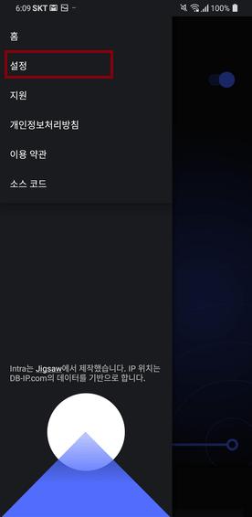 https 차단 우회 모바일 및 PC에서 사용 방법 intra