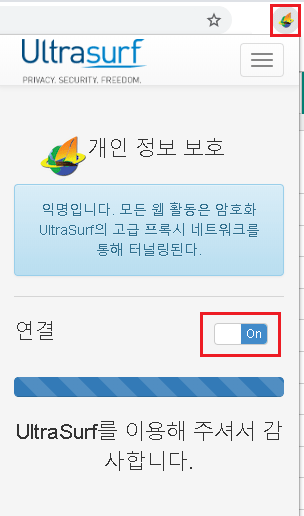 https 차단 우회 크롬 확장프로그램 - UltraSurf