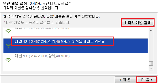 무선 채널 설정