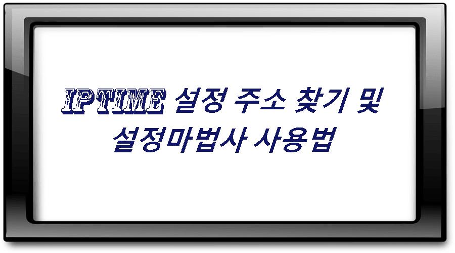 iptime-설정-주소-찾기-및-설정마법사-사용법