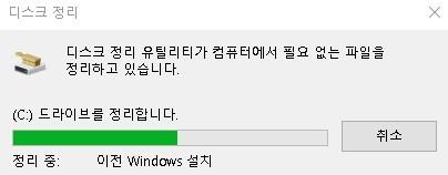 디스크 정리 유틸리티가 Windows.old 삭제 진행중