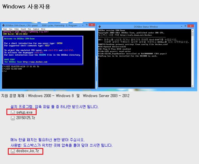 도스박스 사용법 및 다운로드 윈도우에서 게임 실행(Dosbox)