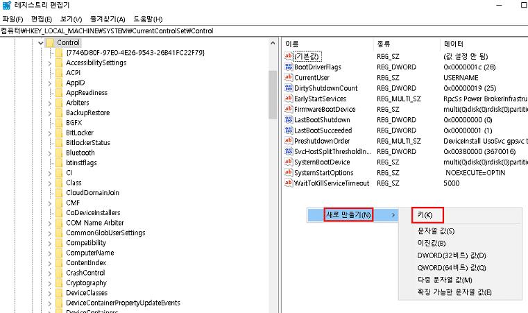 새로만들기 > 키 StorageDevicePolicies 폴더 생성