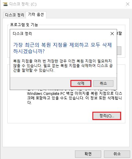 복사본 정리를 통해 c드라이브 용량 확보