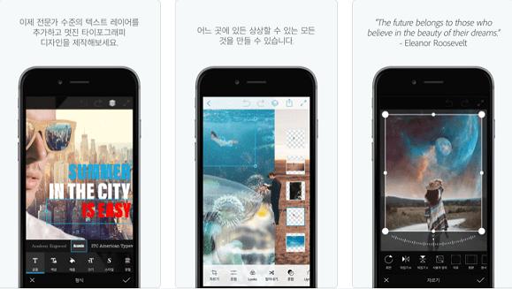 아이폰 및 아이패드용 PSD 편집 및 뷰어앱 - Adobe Photoshop Mix