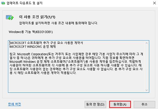 윈도우 미디어 플레이어 사용권 계약 동의