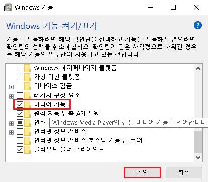 미디어 기능( Windows Media Player )활성화