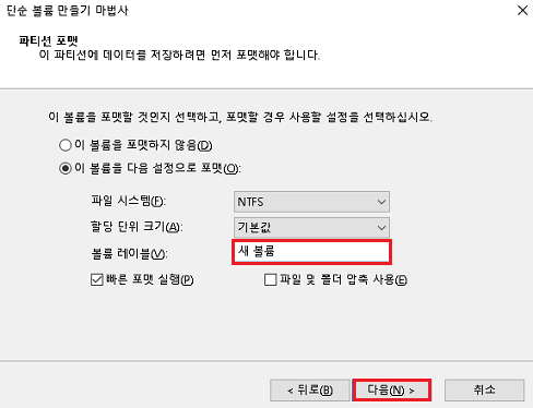 """""""볼륨 레이블(V)""""에서 새 볼륨 이름을 지정하거나 """"다음(N)"""" 클릭"""
