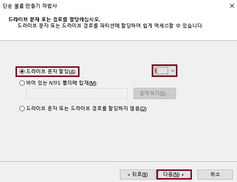 """""""드라이브 문자 할당(A)"""" 체크 및 문자 설정 E드라이브"""