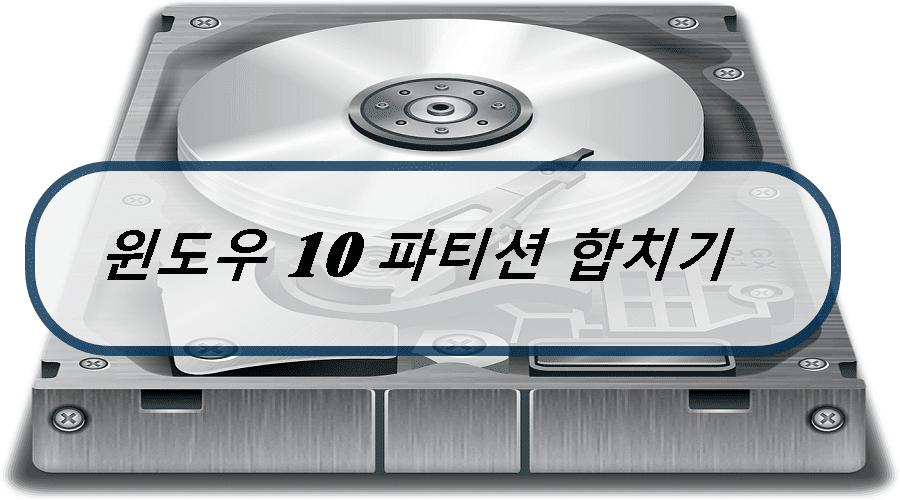 윈도우 10 파티션 합치기 - 드라이브 병합