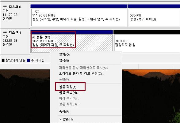 원본 드라이브 볼륨 우클릭 후 > 볼륨 확장(X) 클릭