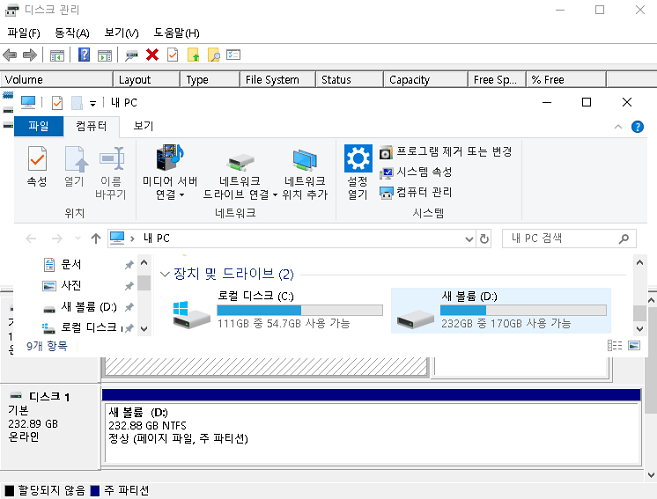 파티션 합치기 작업 완료된 모습 디스크관리, 장치 및 드라이브에서 확인