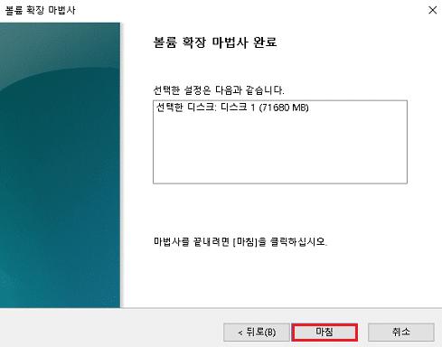 """볼륨 확장 마법사 완료 """"마침"""" 클릭"""
