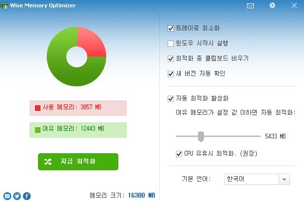 윈도우10 메모리 최적화 프로그램 추천 - WMO