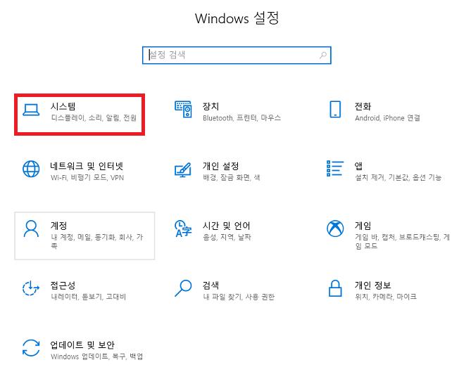 Windows 설정 진입