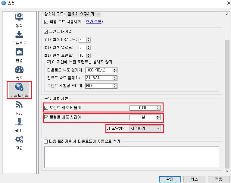 다운로드 완료된 토렌트 파일 자동 삭제 방법