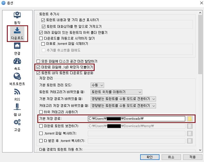 다운로드 파일 관리 설정