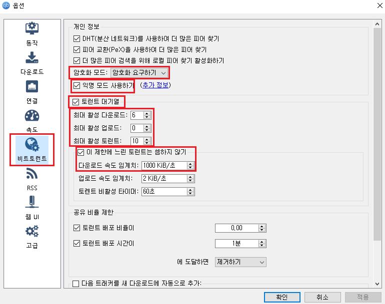 qBittorrent 암호화 익명 모드 및 대기열 설정과 업로드 중지