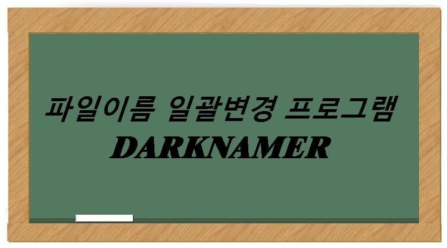 파일이름 일괄변경 프로그램 DARKNAMER