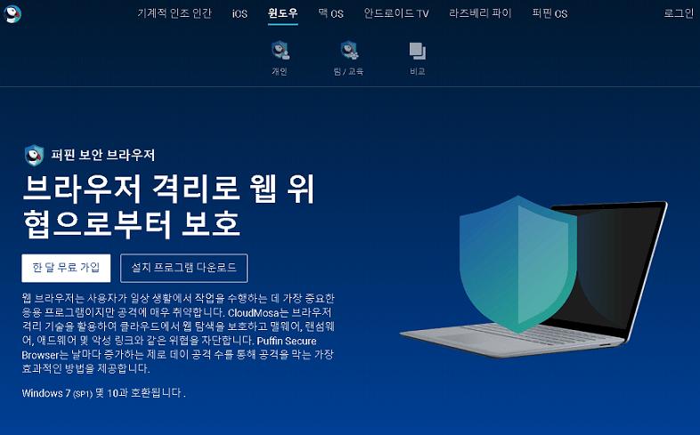 퍼핀 브라우저 pc 다운로드 및 apk 설치(윈도우,아이폰)