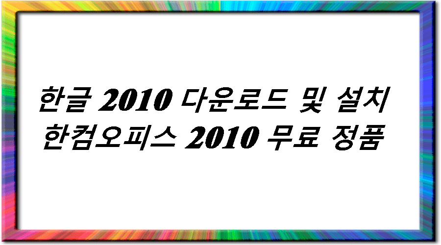 한글 2010 다운로드 및 설치(무료,정품) - 한컴오피스 2010