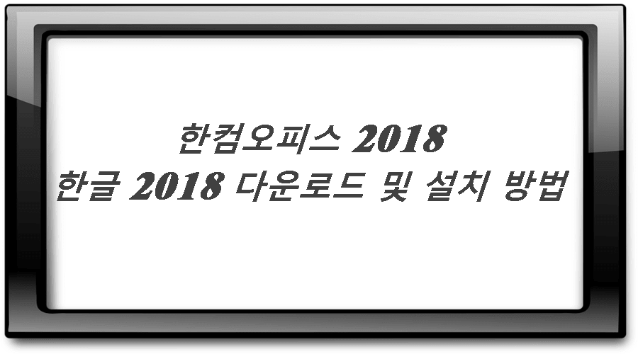 한글 2018 다운로드 및 설치 - 한컴오피스 2018